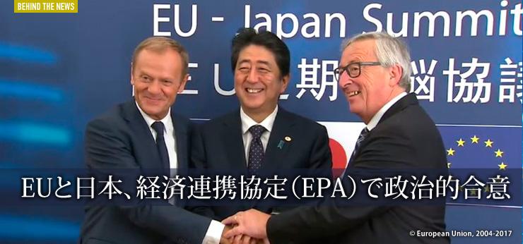 EUと日本、経済連携協定(EPA)で政治的合意